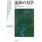 流体の力学―水力学と粘性・完全流体力学の基礎 [単行本]