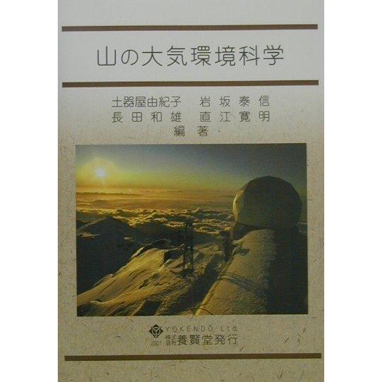 山の大気環境科学 [単行本]