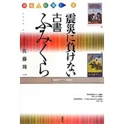 震災に負けない古書ふみくら―出版人に聞く〈6〉 [単行本]