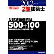 2級建築士分野別厳選問題500+100〈平成24年度版〉 [単行本]