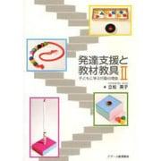 発達支援と教材教具〈2〉―子どもに学ぶ学習の系統性 [単行本]