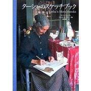 ターシャのスケッチブック [単行本]