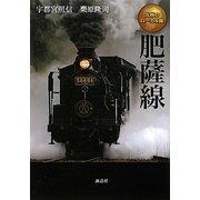 九州のローカル線 肥薩線 [単行本]
