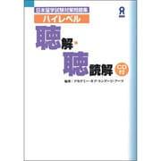 日本留学試験対策問題集ハイレベル読解・聴読解 [単行本]