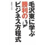 毛沢東に学ぶ勝利のビジネス方程式 [単行本]