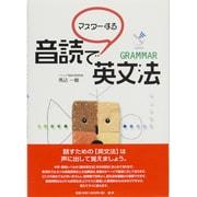 音読でマスターする英文法 [単行本]