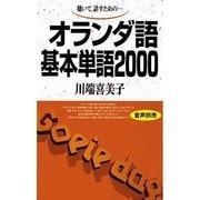 オランダ語基本単語2000