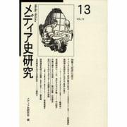 メディア史研究 VOL.13 [単行本]