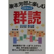 CDブック 家本芳郎と楽しむ群読 [単行本]