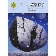 小笠原洋子(シリーズ北の聲〈Vol.2〉) [単行本]