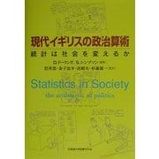 現代イギリスの政治算術―統計は社会を変えるか [単行本]