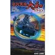 空中軍艦大和1945(あくしずレーベル) [新書]