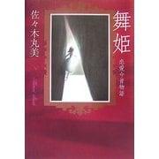 舞姫―恋愛今昔物語(佐々木丸美コレクション〈13〉) [単行本]