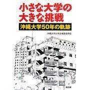 小さな大学の大きな挑戦―沖縄大学五〇年の軌跡 [単行本]
