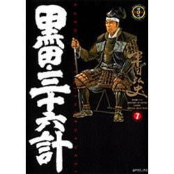 黒田三十六計 7(SPコミックス) [コミック]
