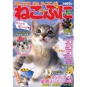 ねこぷに 猫とおでかけ号(MDコミックス 535) [コミック]