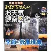 気象予報士わぴちゃんのお天気観察図鑑 季節の気象現象 [単行本]