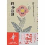 花の知恵(プラネタリー・クラシクス) [単行本]