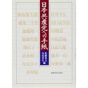 日本共産党への手紙 [単行本]