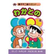 わかとの 3(藤子不二雄Aランド Vol. 74) [全集叢書]