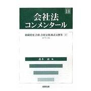 会社法コンメンタール〈18〉組織変更、合併、会社分割、株式交換等〈2〉 [全集叢書]