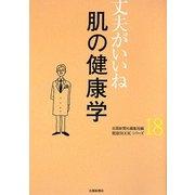丈夫がいいね〈18〉肌の健康学(健康BOOKシリーズ) [単行本]