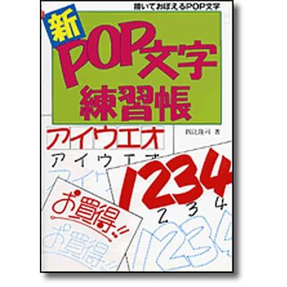 新 POP文字練習帳―描いておぼえるPOP文字 [単行本]