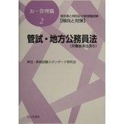 管試・地方公務員法―東京都と特別区の管理職試験傾向と対策(おー管理職〈2〉) [単行本]