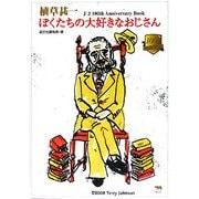植草甚一 ぼくたちの大好きなおじさん―J・J 100th Anniversary Book [単行本]
