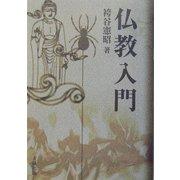 仏教入門 [単行本]