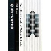 伊藤誠著作集〈第4巻〉逆流する資本主義 [単行本]