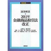 逐条解説 金融商品取引法改正〈2011年〉 [単行本]