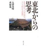 東北からの思考―地域の再生、日本の再生、そして新たなる協働へ [単行本]