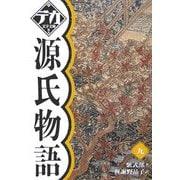 源氏物語〈9〉(デカ文字文庫) [単行本]
