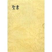 口語訳 中型聖書(折革装) [単行本]