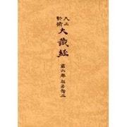 大正新脩大蔵経 第6巻 普及版