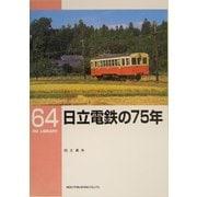 日立電鉄の75年(RM LIBRARY〈64〉) [単行本]