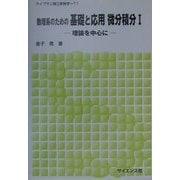 数理系のための基礎と応用 微分積分〈1〉―理論を中心に(ライブラリ理工新数学〈T1〉) [全集叢書]