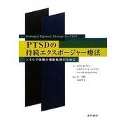 PTSDの持続エクスポージャー療法―トラウマ体験の情動処理のために [単行本]