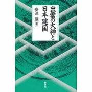 出雲の大神と日本建国 [単行本]