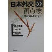 日本外交の再点検―検証「吉田ドクトリン」 [単行本]