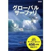 グローバル・サーファリ-保存版世界のサーフィン・ポイント456ヵ所を完全ガイド(NALU BOOK) [単行本]