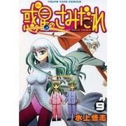 惑星のさみだれ 9(ヤングキングコミックス) [コミック]