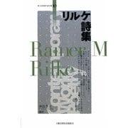リルケ詩集(新・世界現代詩文庫〈10〉) [文庫]