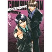 COMBINATION 1(ジュディーコミックス クリエ) [コミック]
