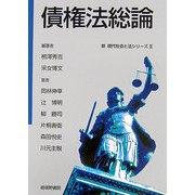 債権法総論(新 現代社会と法シリーズ〈3〉) [単行本]