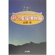 秋の星座博物館 新装版 (Yamada TakashiのAstro Compact Books〈3〉) [単行本]