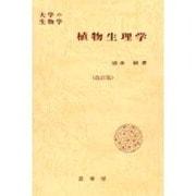 植物生理学 改訂第10版 (大学の生物学) [単行本]