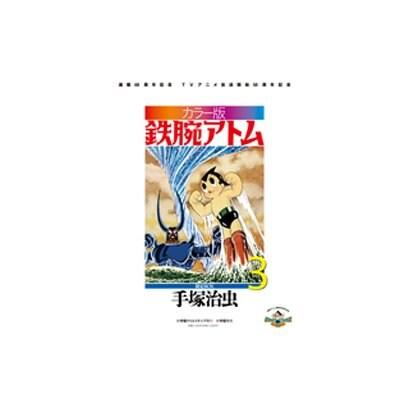 カラー版 鉄腕アトム 限定BOX<3> [単行本]