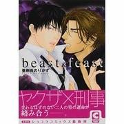 beast&feast(ショコラコミックス) [コミック]